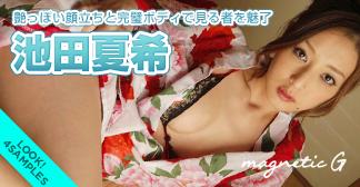 【美巨乳】池田夏希 part8 [転載禁止]©bbspink.com->画像>127枚