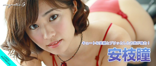 安枝瞳たんのスレッド☆6 [無断転載禁止]©bbspink.comfc2>1本 YouTube動画>6本 ->画像>852枚