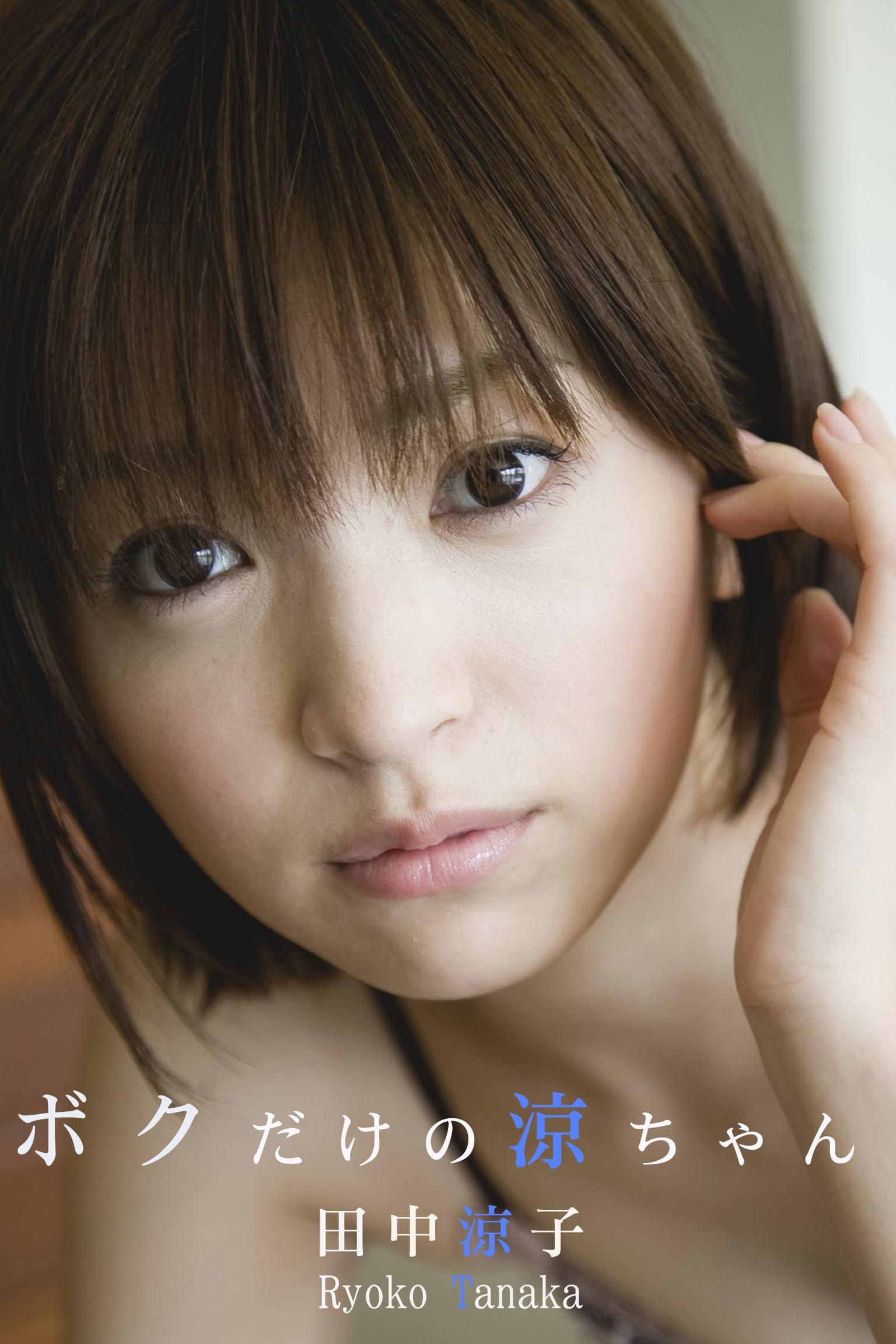 田中涼子さんの画像その68